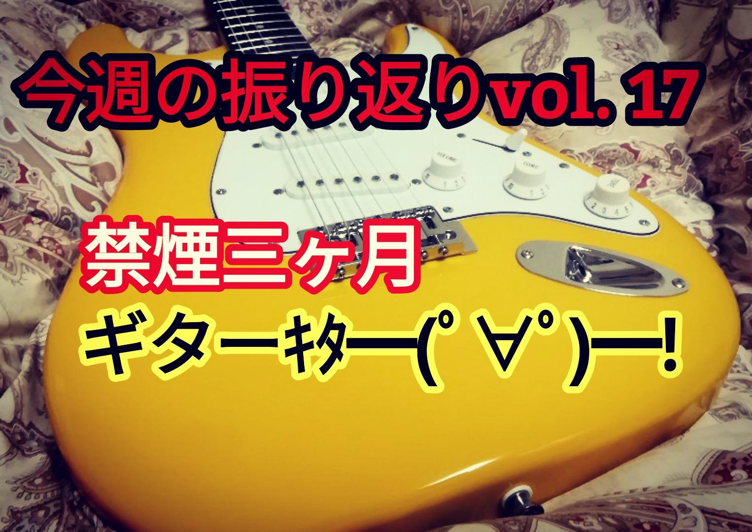 2020年6月3週【ギター買った/禁煙三ヶ月】振り返りvol.17