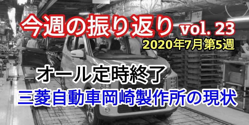 2020年7月5週【オール定時終了/三菱期間工の状況】振り返りvol.23
