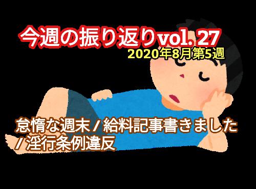 2020年8月5週【怠惰な週末/淫行条例違反】振り返りvol.27