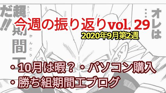 2020年9月2週【パソコン購入/勝ち組期間工ブログ】振り返りvol.29