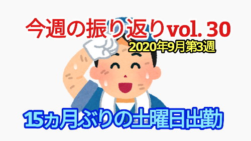 2020年9月3週【15ヵ月ぶりの土曜日出勤】振り返りvol.30