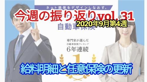 2020年9月4週【10連勤と給料/任意保険の更新】振り返りvol.31