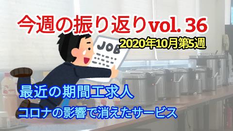 2020年10月5週【期間工求人/コロナで消えたサービス】振り返りvol.36