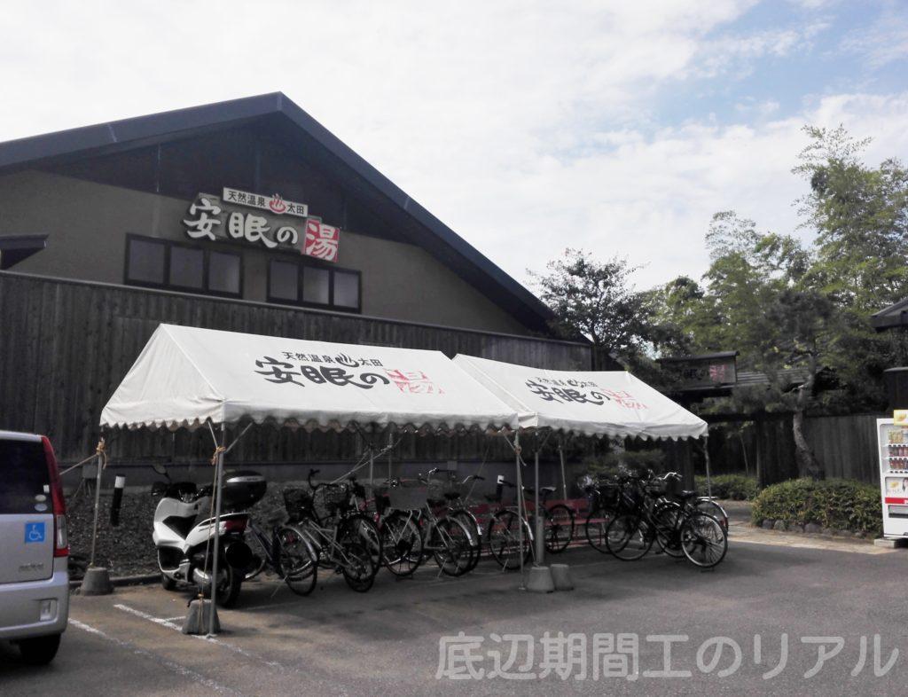 イオン太田敷地内の安眠の湯・景勝軒