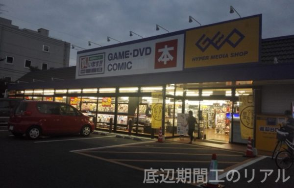 【スバル期間工】寮近辺のDVD/CDレンタルショップ【GEO・TSUTAYA】