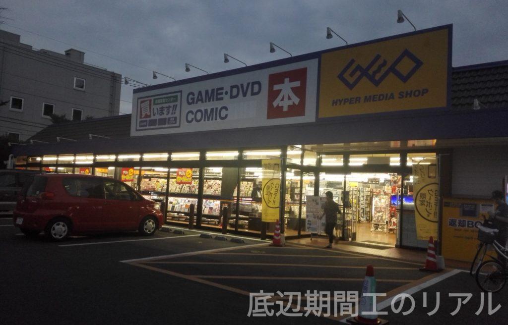 ゲオ太田店 外観