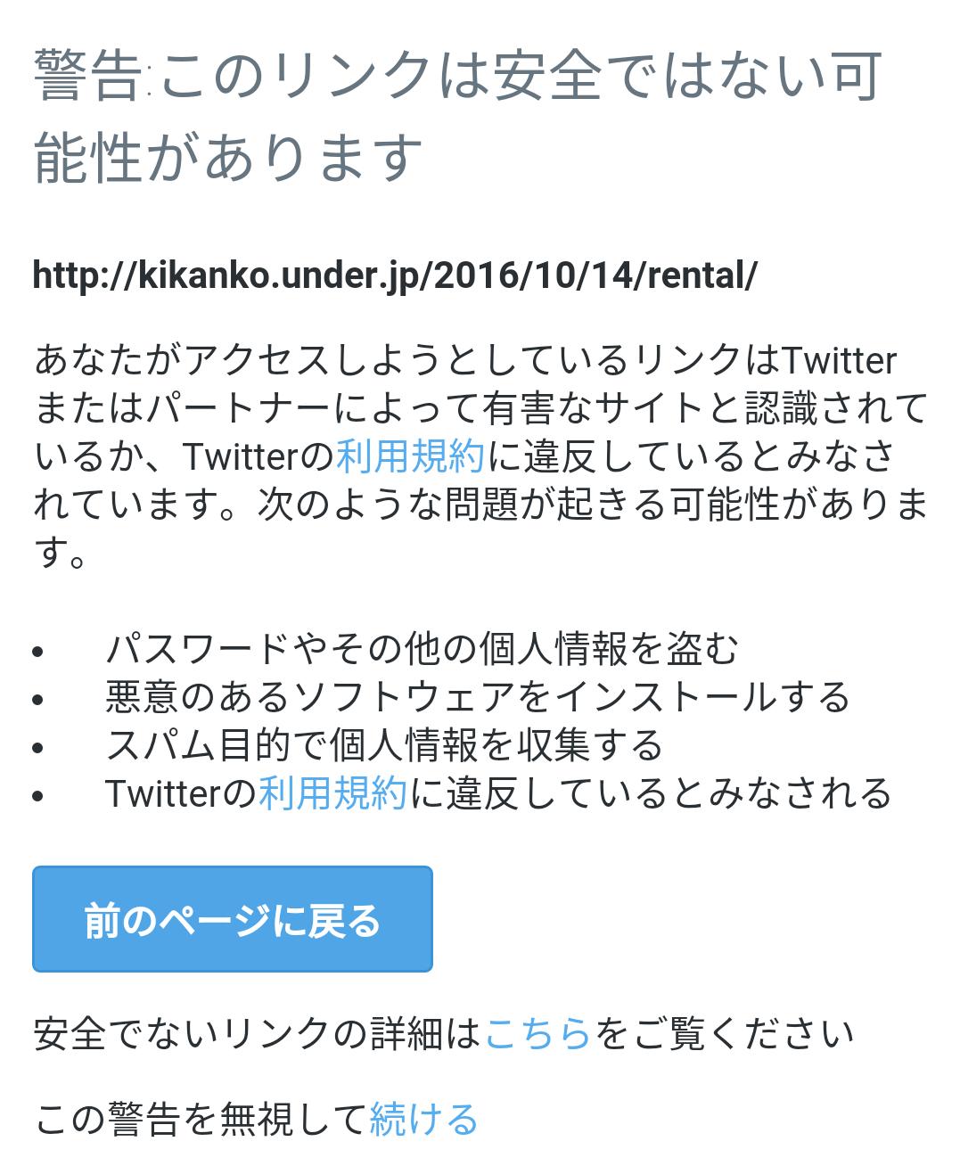 無事解決!TwitterでブログのURLがスパム判定された時の対処方法