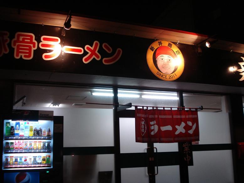 豚骨ラーメン新井商店