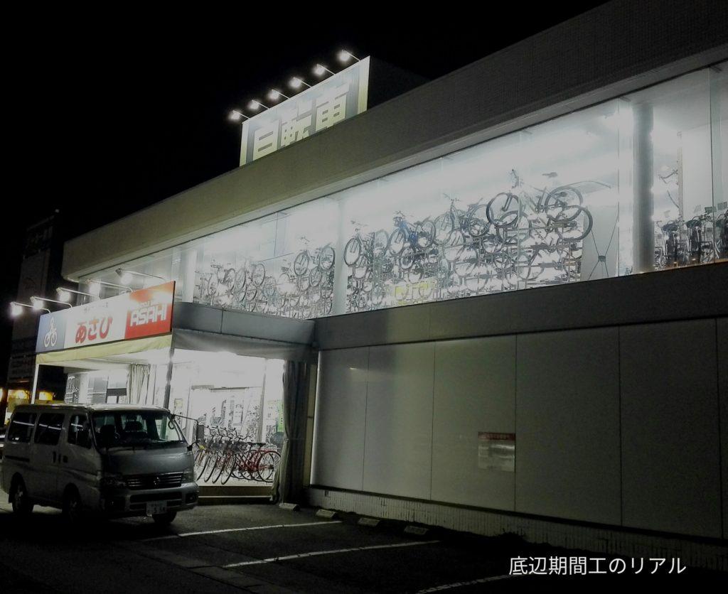 頂いた自転車の防犯登録の為にサイクルベースあさひ太田店へ