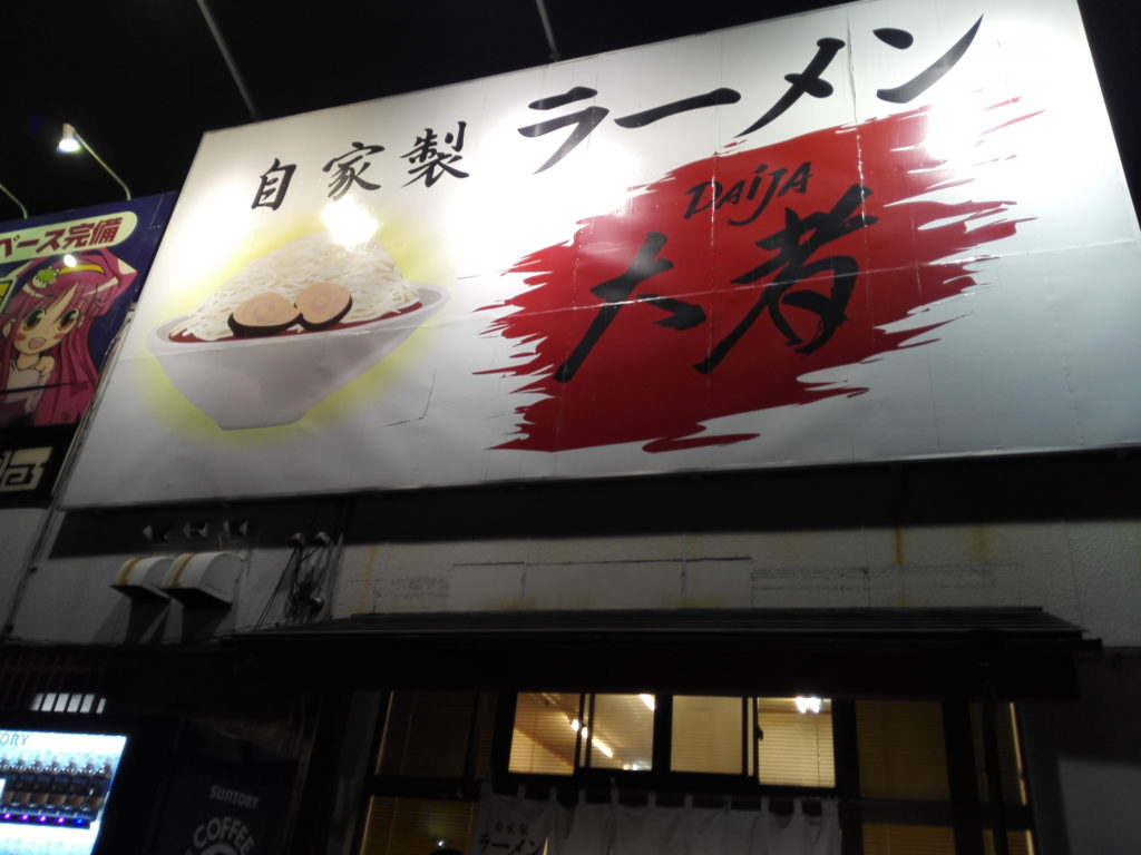 【群馬県高崎市】自家製ラーメン大者で二郎系ラーメンに初挑戦