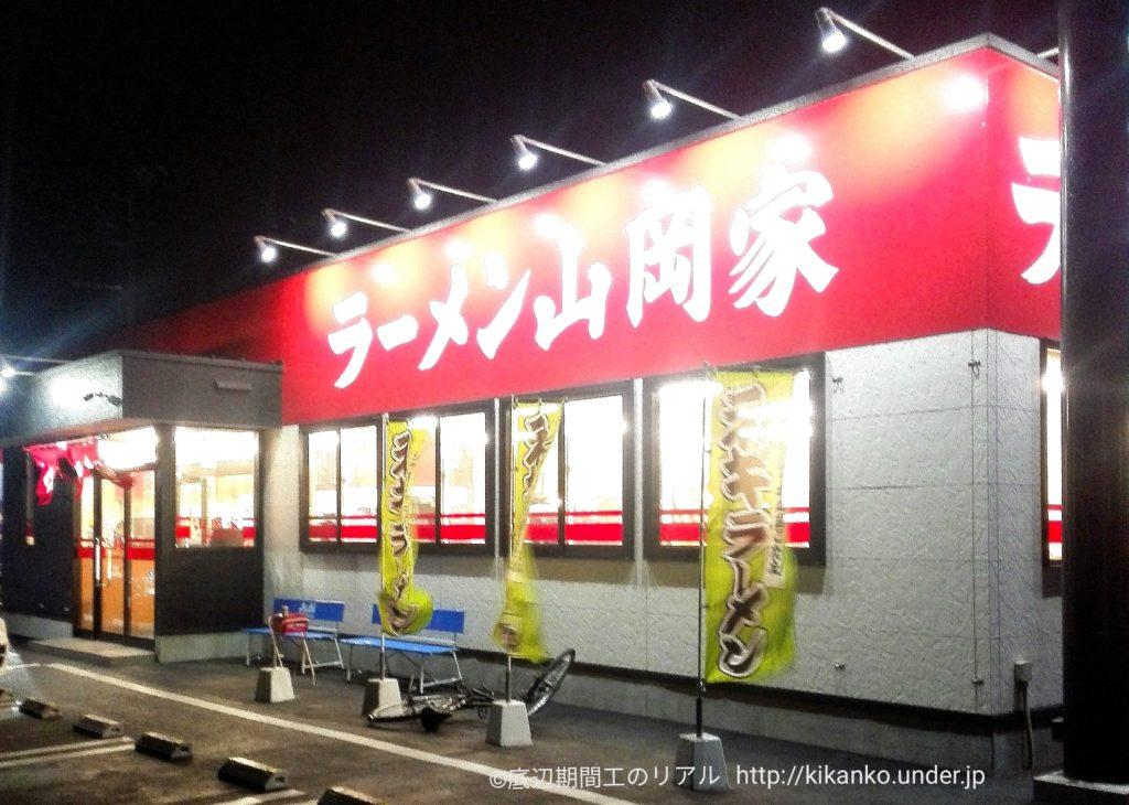 山岡家期間限定プレミアム醤油とんこつはオススメできるレベルでうまかった。