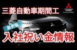 【2021年5月】三菱自動車期間工の求人・入社特典情報