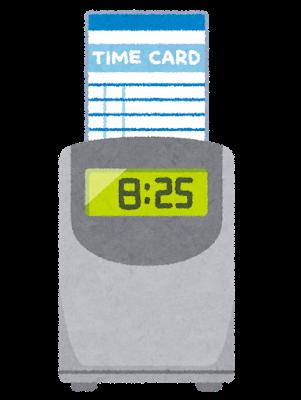 工場にタイムカードがない…期間工が勤怠を確認する方法とは