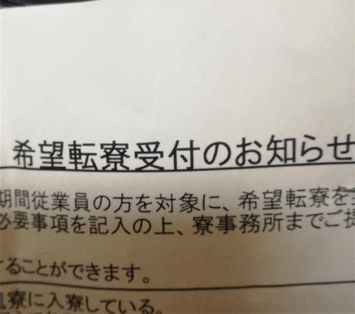 トヨタ期間工生活1周年記念!『1ドア1ルーム確定』転寮ガチャ