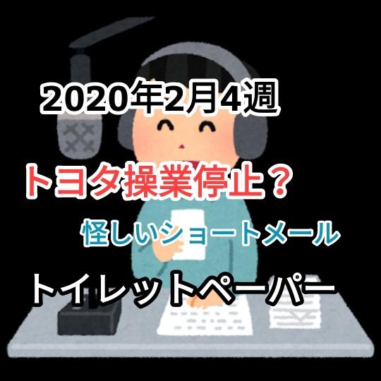 『2020年2月第4週』トヨタ操業停止?怪しいショートメールetc...