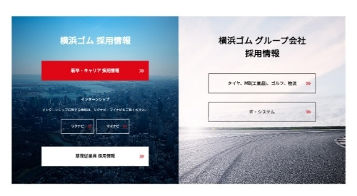 【工場別】横浜ゴムの期間工求人状況と各種手当・寮を解説