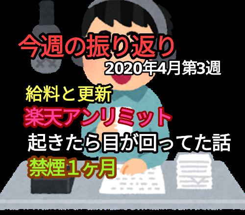 今週の振り返りvol10【禁煙30日経過/楽天モバイル】2020年4月3週