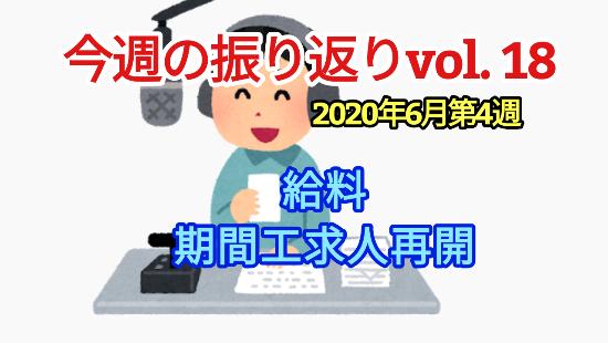 2020年6月4週【給料と期間工求人再開について】振り返りvol.18