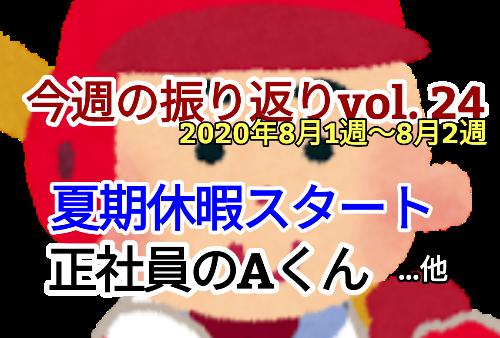 2020年8月1-2週【夏期休暇開始/正社員のAくん】振り返りvol.24