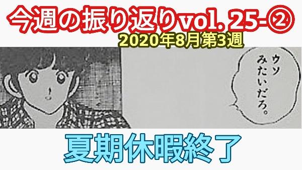 2020年8月3週【夏季休暇後編】振り返りvol.25-2