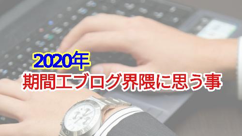 【2020年】期間工ブログ界隈について思う事【複数運営/経歴詐称】