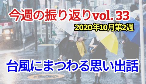 2020年10月2週【台風14号情報とちょっと思い出話】振り返りvol.33