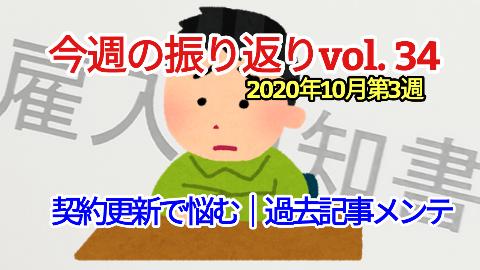 2020年10月3週【契約更新で悩む / 過去記事メンテ】振り返りvol.34