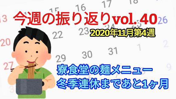 2020年11月4週【寮食堂で麺類/冬季連休まで1ヶ月】振り返りvol.40
