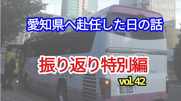 振り返り特別編【 愛知県へ赴任した日の話 】vol.42