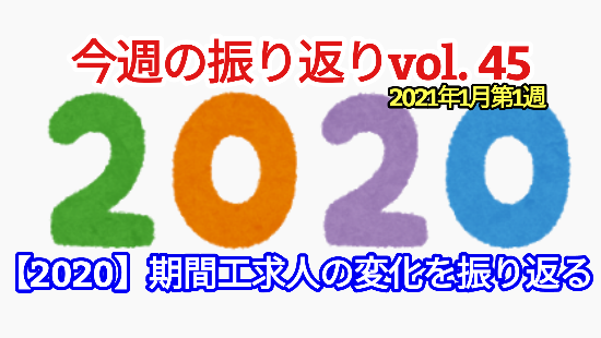 2021年1月1週【2020年の期間工求人の変化について】振り返りvol.45