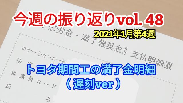 2021年1月4週【遅刻したトヨタ期間工の満了金…他】振り返りvol.48