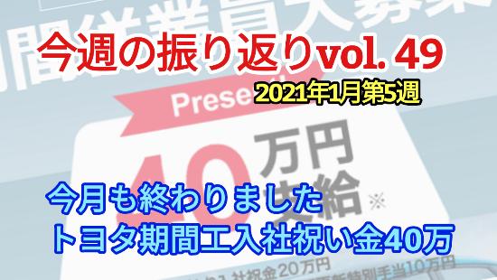 2021年1月5週【スバル減産 | トヨタ期間工祝金40万】振り返りvol49
