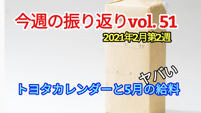 2021年2月2週【トヨタカレンダーと5月の給料】振り返りvol51