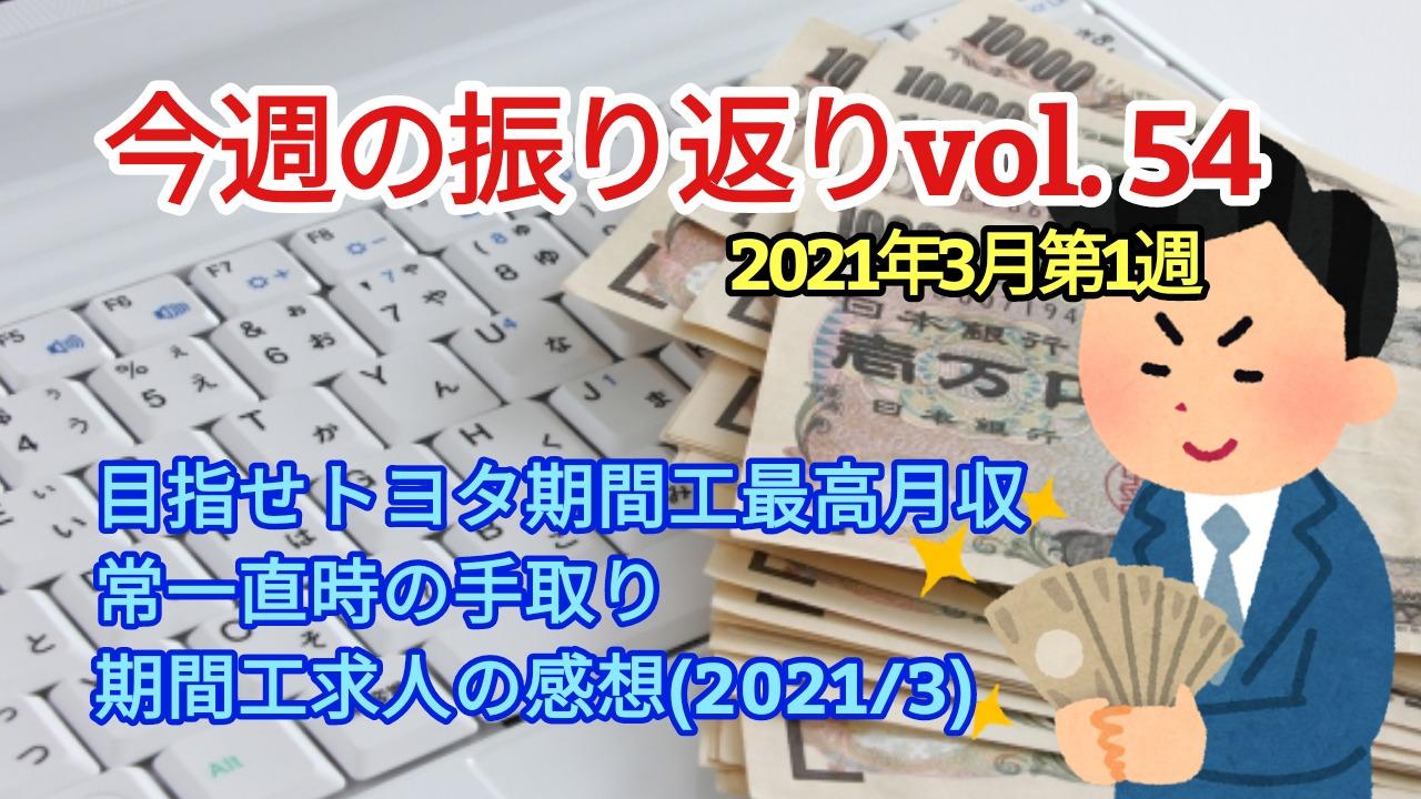 2021年3月1週【 目指せトヨタ期間工過去最高月収…他 】振り返りvol54