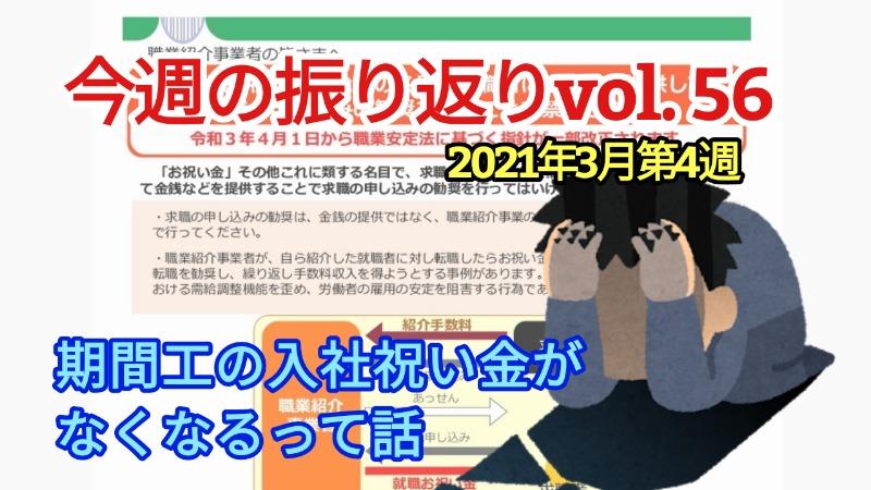【1年目】トヨタ期間工12か月間の給料明細【祝い金/慰労金】