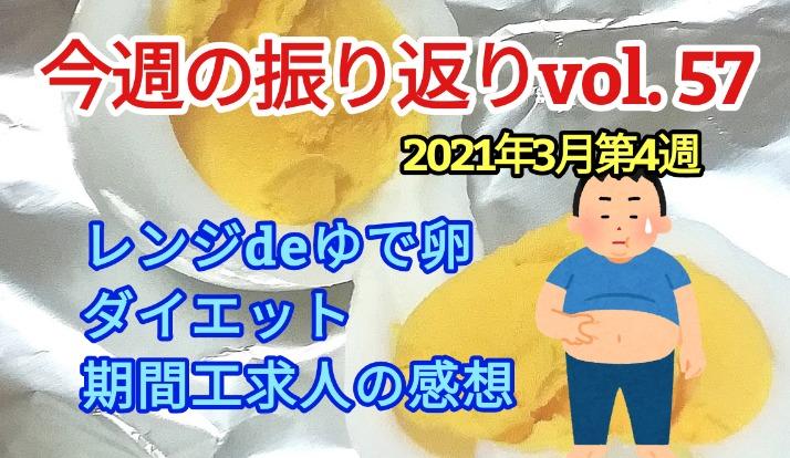2021年3月4週【 ダイエットとレンジDEゆで卵とか 】振り返りvol57