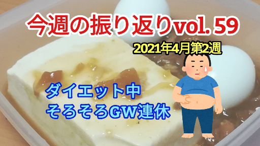 2021年4月2週【 ダイエット中|そろそろGW連休 】振り返りvol59