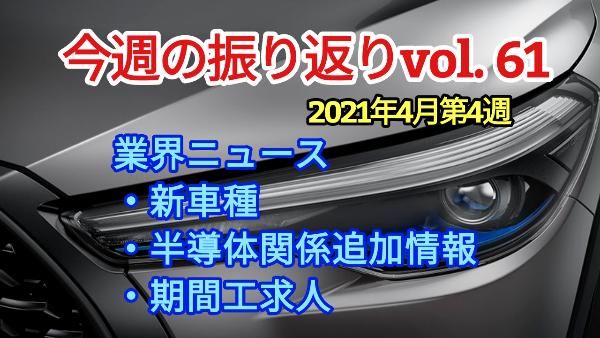 2021年4月4週【 新車種・半導体・求人|業界ニュース】振り返りvol61