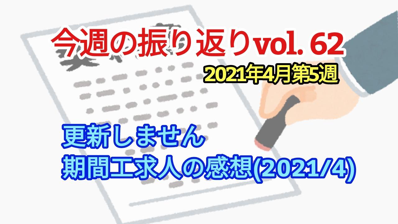 2021年4月5週【 期間工求人4月の感想|更新しません】振り返りvol62