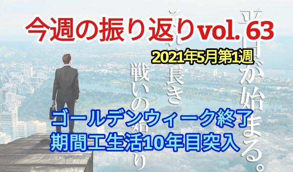 2021年5月1週【 GWの思い出 / 期間工生活10年目】振り返りvol63