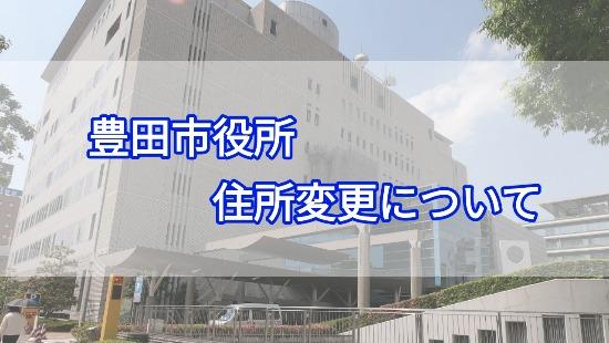 【豊田市役所】トヨタ期間工の住所変更について