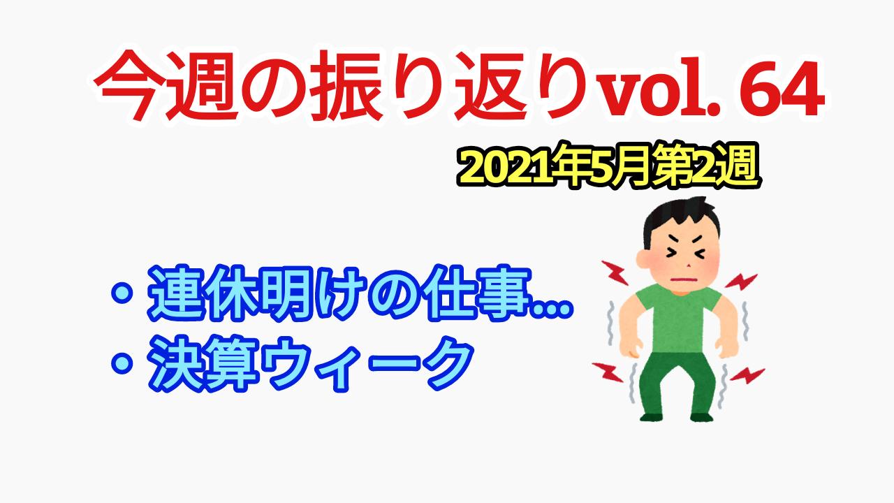2021年5月2週【 連休明けの仕事… / 決算ウィーク 】振り返りvol64