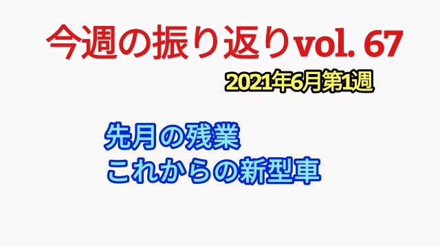 2021年6月1週【 先月の残業 / これからの新型車】振り返りvol67