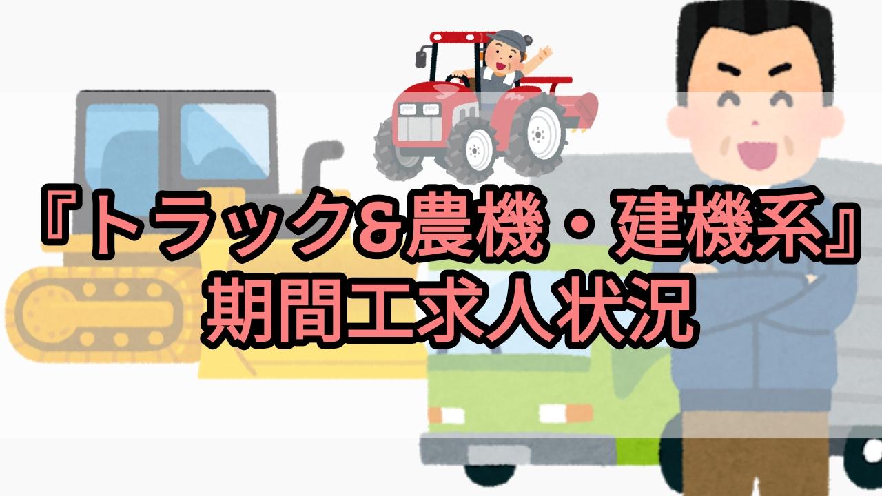 【2021/07】トラック&農機・建機系の期間工求人状況