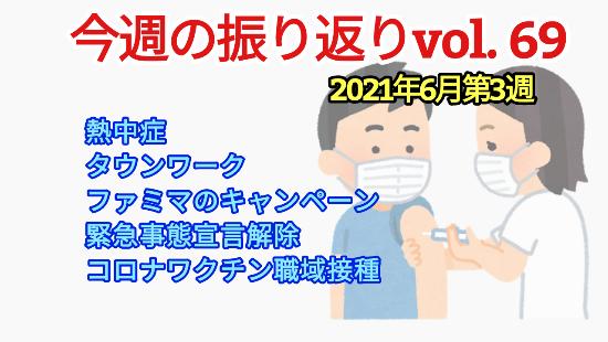2021年6月3週【 熱中症と職探し/ワクチン職域接種】振り返りvol69