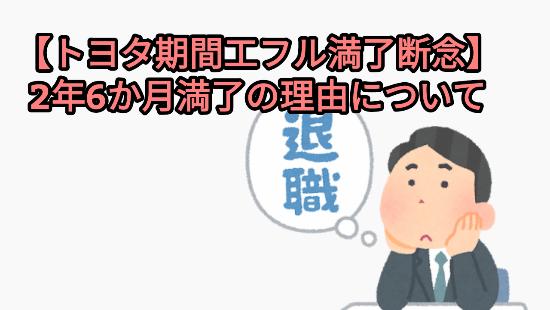 【トヨタ期間工】2年6か月満了の理由について【フル満了断念】