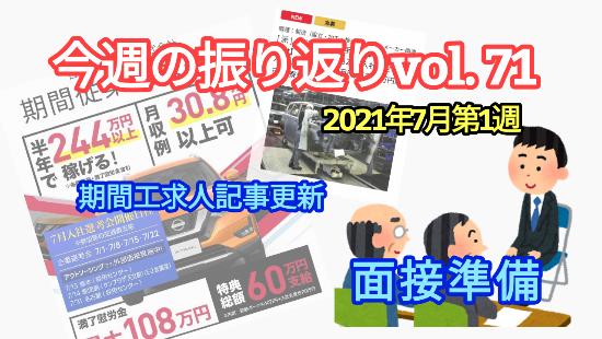 2021年7月1週【 面接準備/期間工求人ページ更新】振り返りvol71