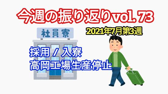 2021年7月3週【 赴任 / 入寮 / 高岡工場非稼働 】振り返りvol73