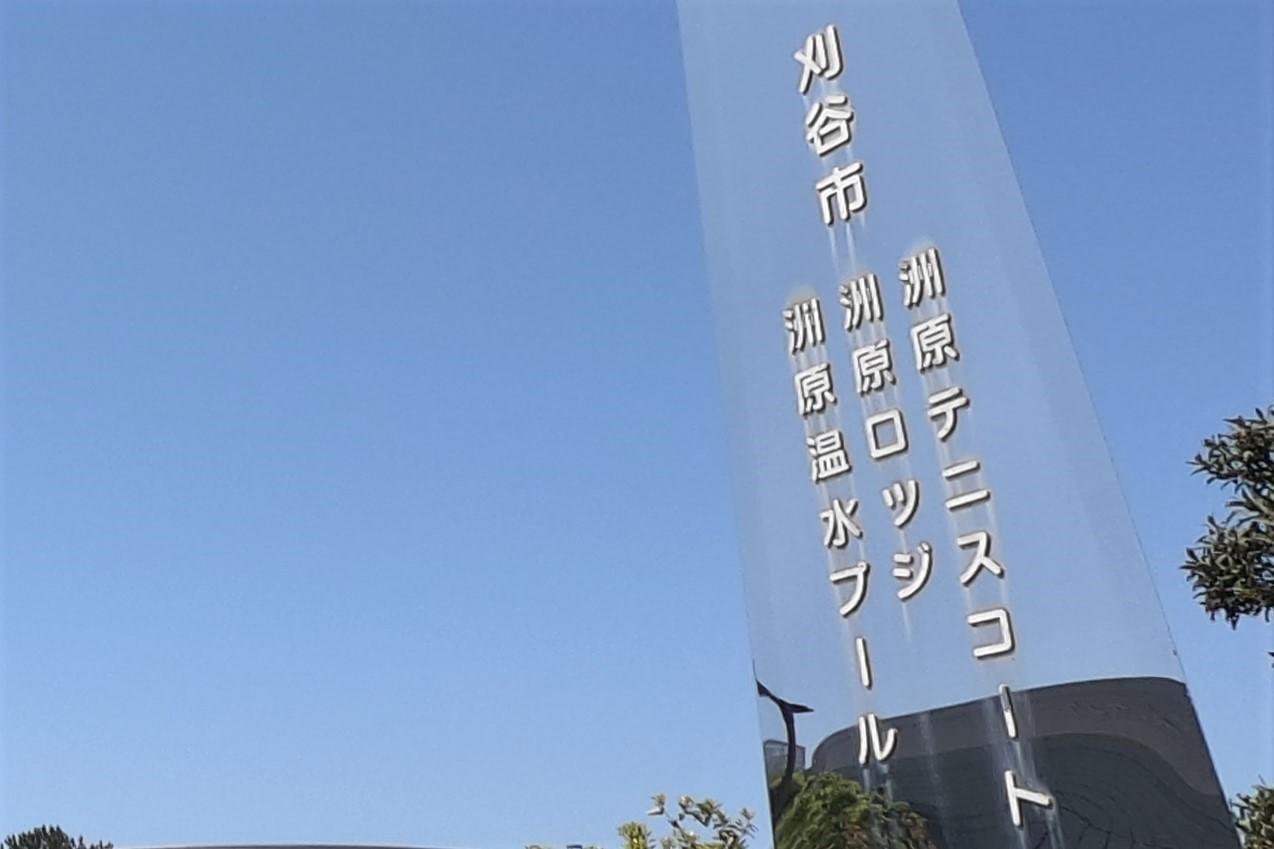 【刈谷市】洲原温水プールと生涯学習センターについて【洲原公園】