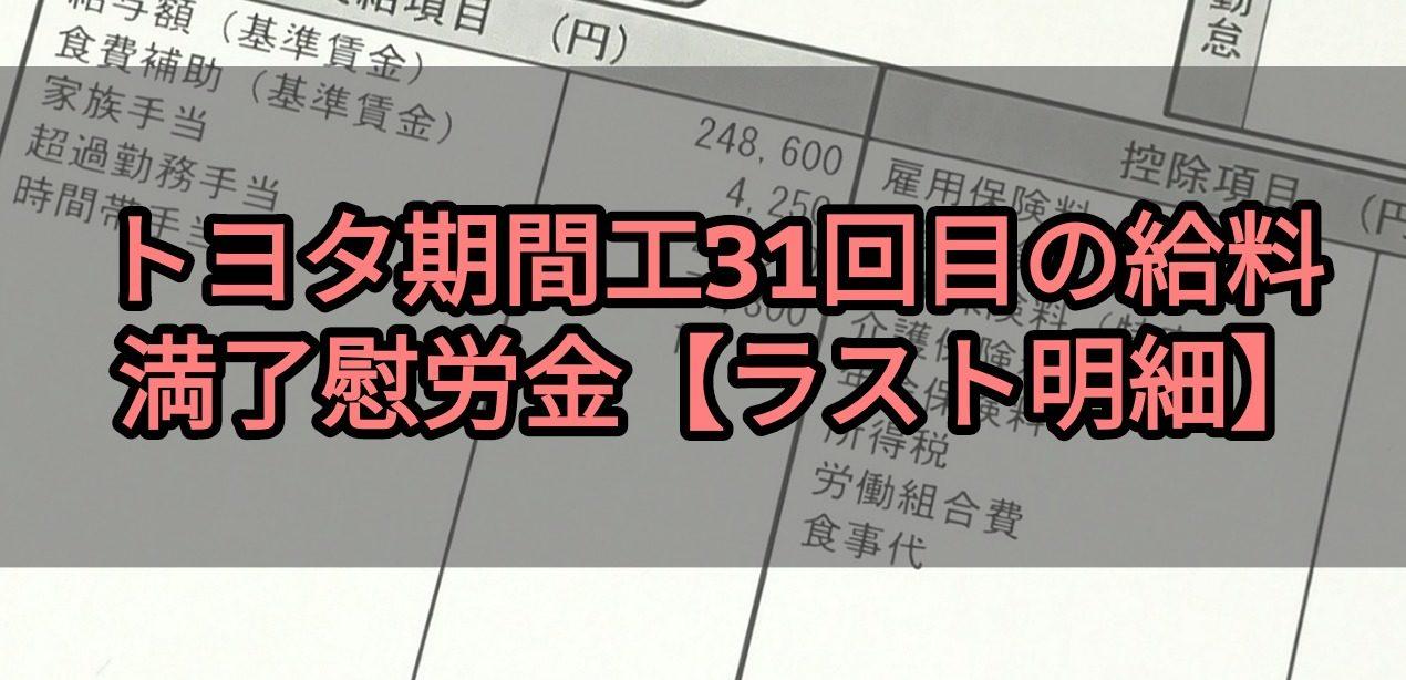 【2021年7月】トヨタ期間工31回目の給料と満了慰労金【総支給90万】